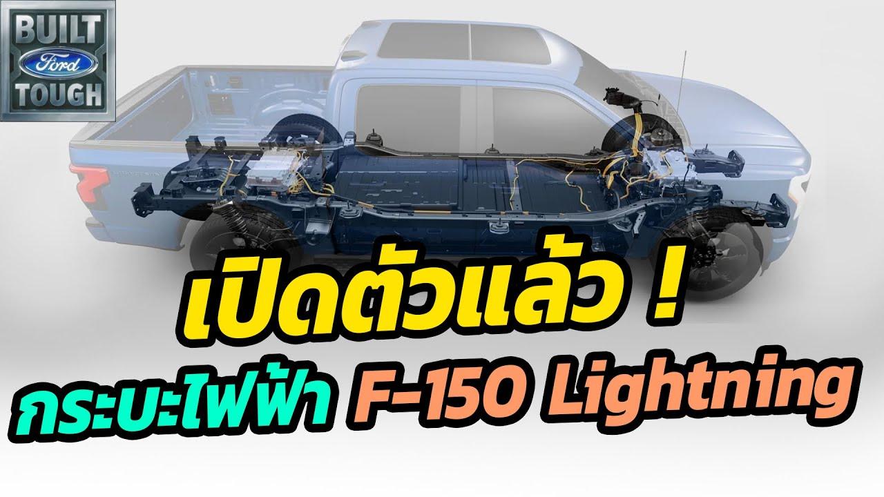 เปิดตัวแล้ว กระบะไฟฟ้า 100 % Ford F-150 Lightning