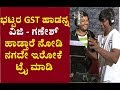 Ganesh and Duniya Vijay Sing a Song about GST writen by Yogaraj Bhat