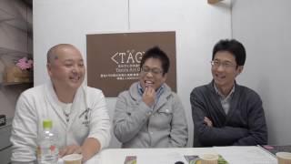 <TAG>通信[映像版]#9-1「本編 劇団笑劇派の歴史、外から見た豊田、これから」(2017.4)