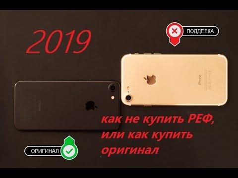 IPhone 7  как отличить от оригинал от REf 2019 году