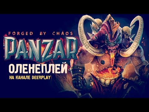 видео: panzar: forged by chaos ☆ Оленеплей