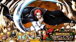 【トレクル】One Piece Treasure Cruise - 30 Stamina Montblanc Noland
