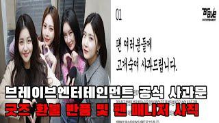 브레이브엔터테인먼트 공식 사과문ㅣ굿즈 환불 반품 및 팬…