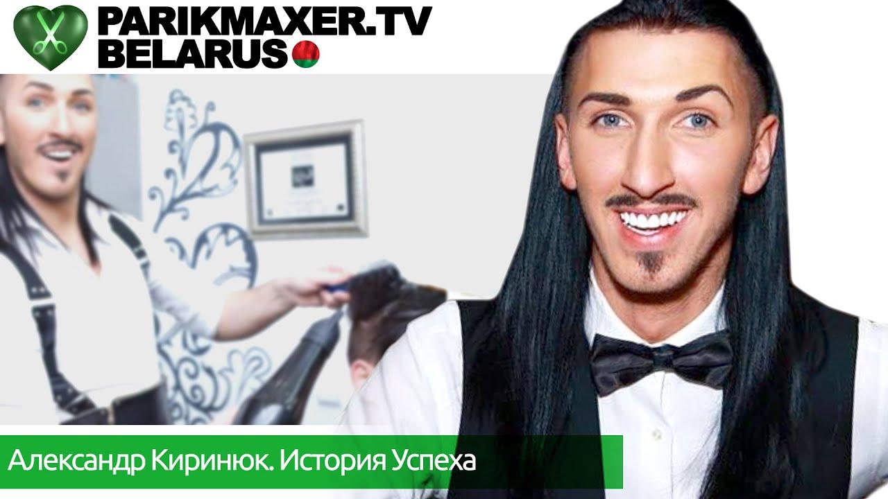 Александр киринюк тайра бэнкс параметры