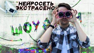 ШОУДАУН #1 / НЕЙРОСЕТЬ-ЭКСТРАСЕНС