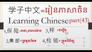 រៀនភាសាចិន ភាគ 45 learning Chinese For Beginners Part 45