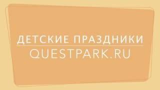 Где отметить день рождения ребенка в Москве(Где отметить день рождения ребенка в Москве знает Квест-парк