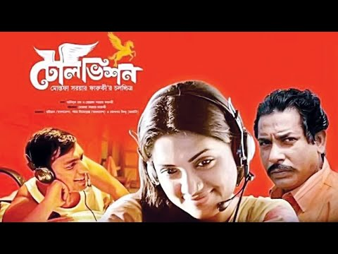 Television bangla movie  | (টেলিভিশন)  | Bangla full movie trailer | 2020