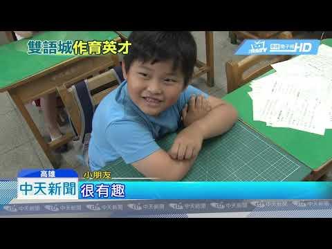 201904011中天新聞 韓市長雙語教學「人進來」 外籍師選高雄實習