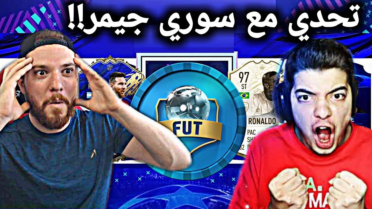 تحدي مع سوري جيمر 🔥!! كل واحد بيختار للثاني 😂!!| فيفا 20 FIFA 20 I