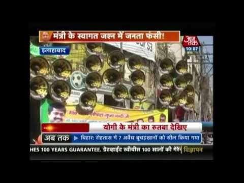 Aaj Subah: UP Minister Reaches Allahabad In Helicopter; Creates Choas