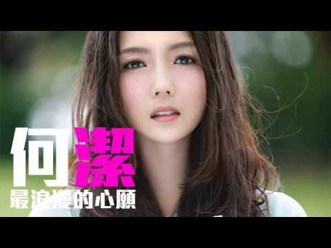 [JOY RICH] [新歌] 何潔 - 最浪漫的心願