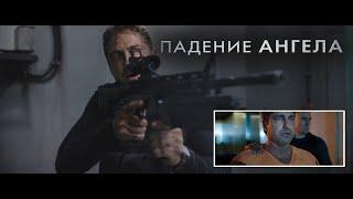 Падение ангела — Русский трейлер 2 (2019)