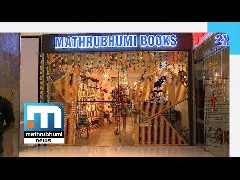 Mathrubhumi Books opens new showroom in Thiruvananthapuram| Mathrubhumi News