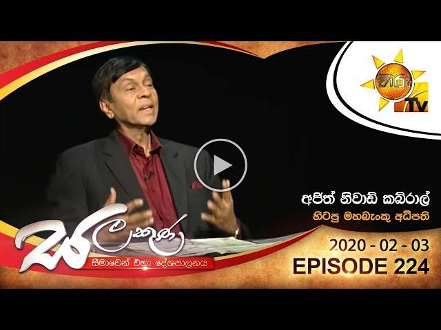 Hiru TV Salakuna | Ajith Nivard Cabraal | EP 224 | 2020-02-03