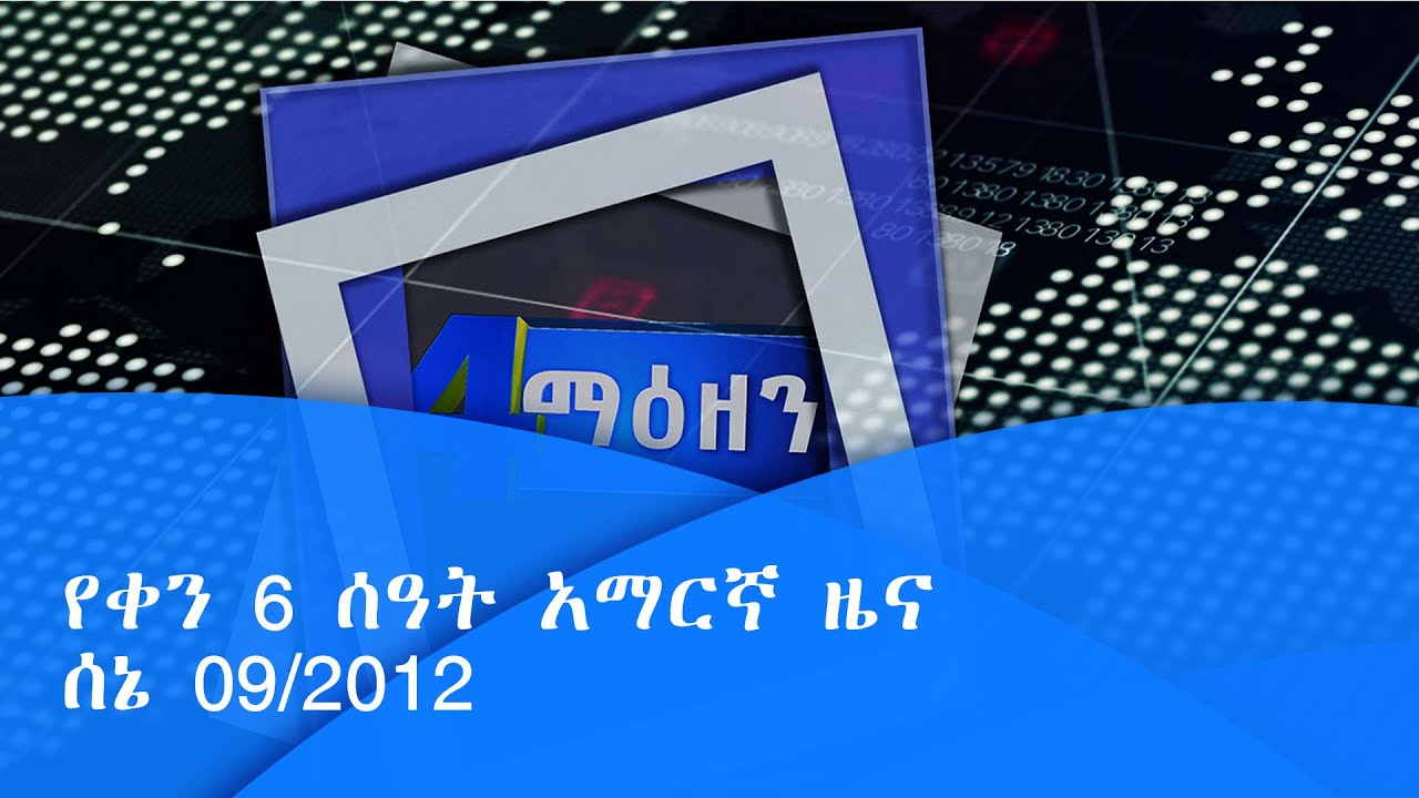 የቀን 6 ሰዓት አማርኛ ዜና…ሰኔ 09/2012 ዓ.ም|etv
