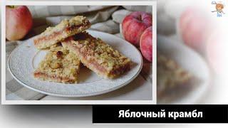 Насыпной яблочный пирог вкусный и простой! Мой дежурный рецепт и палочка-выручалочка!