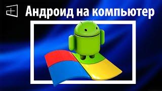Как установить андроид на компьютер или на VirtualBox(Я расскажу вам, как установить android на виртуальную машину, компьютер или нетбук. Ссылка на сайт: http://www.android-x86..., 2016-05-14T13:35:00.000Z)