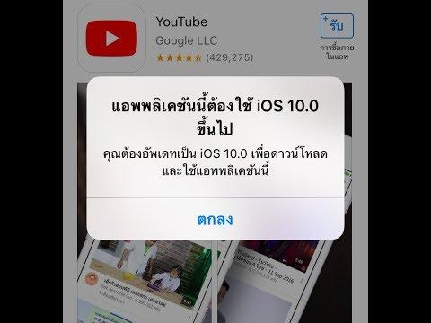 แก้ iPhone โหลดแอพไม่ได้
