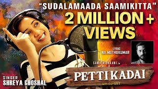 Sudalamada Saamikitta Song | PETTIKADAI | Shreya Ghoshal | Esakki Karvannan | Mariya Manohar