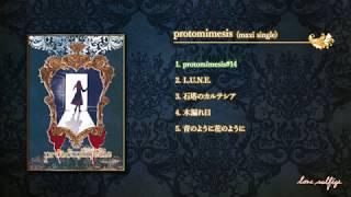 Love Solfege「protomimesis」試聴(クロスフェード)