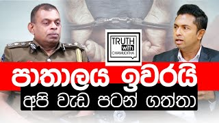 truth-with-chamuditha-1