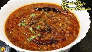 काले चने की सब्जी जो आपको उंगलियाँ चाटने पर मजबूर करदेगी-Kala Chana Curry Recipe-Kale Chane ki Sabji