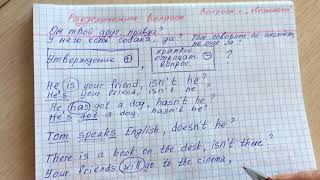 Разделительные вопросы Английский язык Лекция 8 Часть 1
