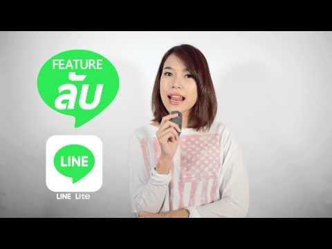 เล่น Line 2 ID ในมือถือเครื่องเดียวได้ง่ายๆ ด้วย Line Lite