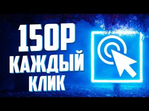 150 РУБЛЕЙ ЗА КЛИК! ЗАРАБОТОК В ИНТЕРНЕТЕ ДЛЯ ШКОЛЬНИКА