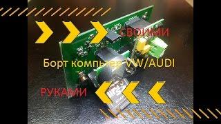 Бортовой компьютер VW/AUDI своими руками
