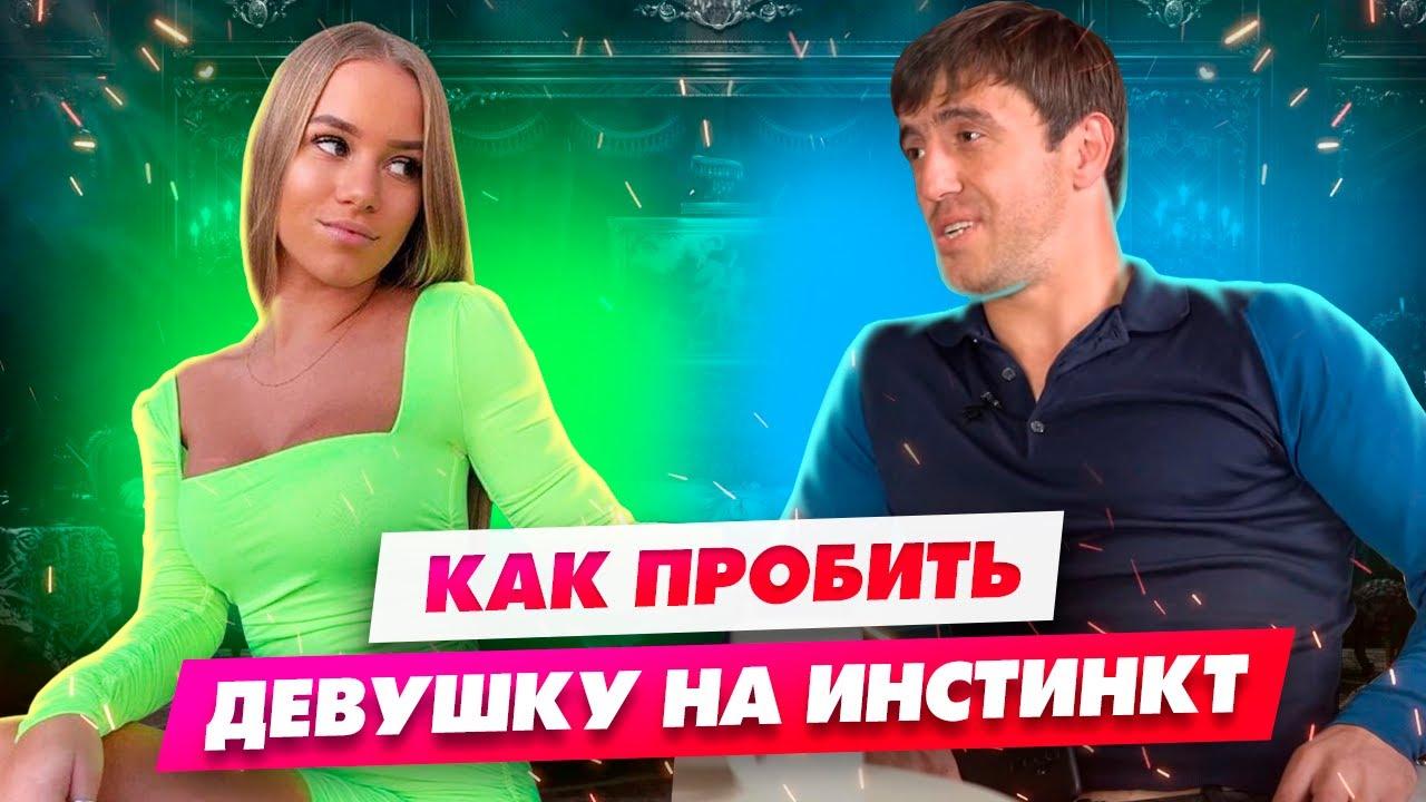 Почему кавказцы нравятся девушкам Как соблазнить любую Как понравиться девушке