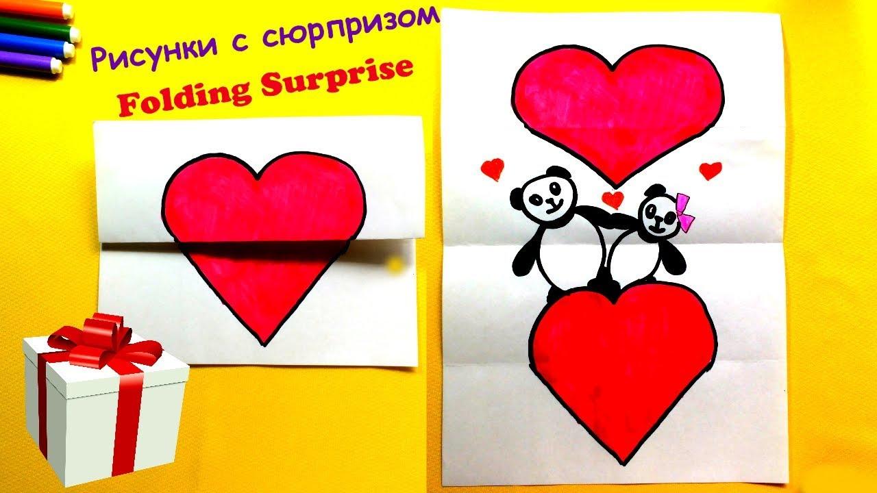 Как Рисовать Панду с Сердцем ♥ Рисунок с Сюрпризом (Folding Surprise)