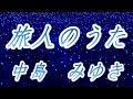 【家なき子2主題歌】旅人のうた/中島みゆき(歌詞付き)