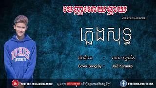 ចេញអោយឆ្ងាយ ភ្លេងសុទ្ធ 100% | Jenh Oy Chngay Pleng Sot | Jai Karaoke