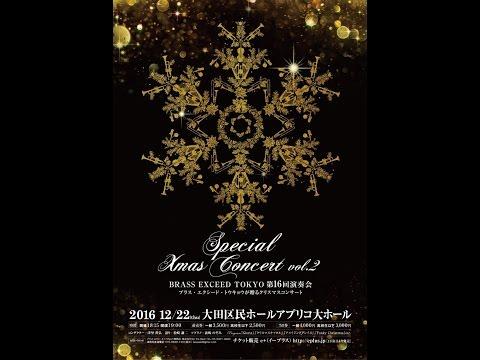 Brass Exceed TOKYO Special Xmas Concert Vol 2