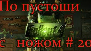 Fallout 4. По пустоши с ножом. 20 Cуперкрабы