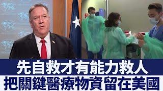 蓬佩奧:將把關鍵醫療物資留在美國 新唐人亞太電視 20200411