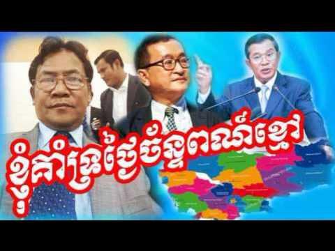 Cambodia TV News: CMN Cambodia Media Network Radio Khmer Morning Saturday 03/25/2017