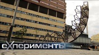 Мосты  Фильм 3  ЕХперименты