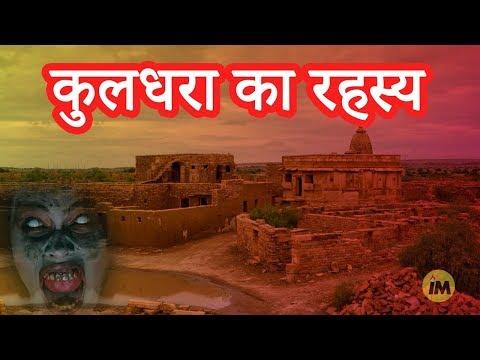 कुलधरा का रहस्य | Mystery Of Kuldhara Village | Haunted Places In India | Ghost Story