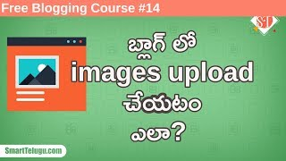 How to upload Images in Blog Post Wordpress | Free Blog Course in telugu -Class 14
