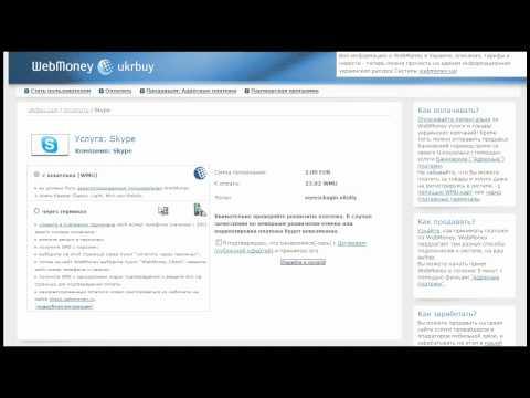 Пополнение Skype за WebMoney (WMU)
