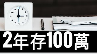 22K理財:如何在2年內成功存到100萬 How To Save 30,000 Dollars In 2 Years