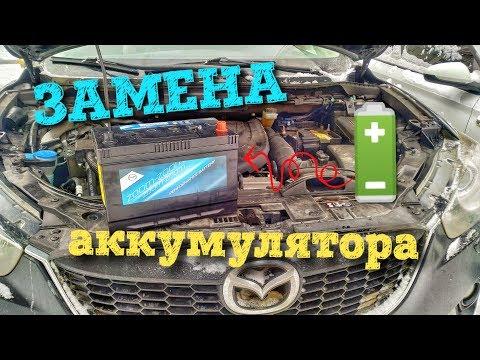 Замена аккумулятора, Mazda cx-5