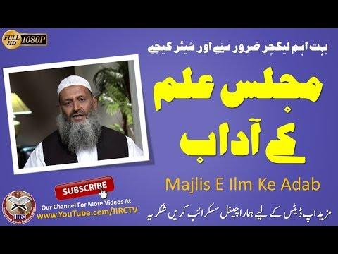 Majlis E Ilm Ke Adab || مجلس علم کے آداب || By Dr Hammad Lakhvi Hafizahullah || IIRCTV