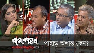 পাহাড় অশান্ত কেন?    রাজকাহন    Rajkahon 01    DBC NEWS