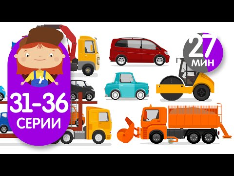 Мультики про машинки и автосервис - ДОКТОР МАШИНКОВА - Все серии подряд - Сборник (31-36 серии)