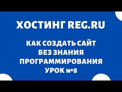 Панель хостинга ✅ Привязка домена к хостингу REG.RU 🔥 Как создать сайт, интернет-магазин, Урок №8