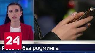 В Новый 2018 год без роуминга: в Госдуму внесен новый законопроект